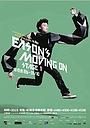 Фільм «Eason, let's take a walk» (2008)