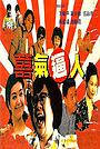 Фільм «Xi qi bi ren» (1997)