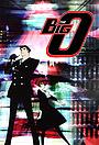 Серіал «Великий О» (1999 – 2003)