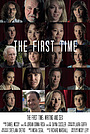 Фильм «The First Time: Writing & Sex» (2013)