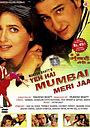 Фільм «Это Мумбаи, дорогой!» (1999)