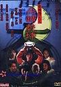 Фільм «Ночь проблем 9» (2001)