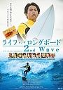 Фильм «Life on the Longboard 2nd Wave» (2019)