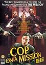Фільм «Полицейский на задании» (2001)