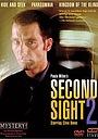 Фільм «Второе зрение: Королевство слепого» (2000)