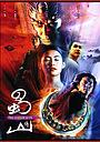 Фільм «Воїни Зу» (2001)