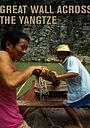 Фильм «Great Wall Across the Yangtze» (2000)