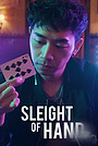 Серіал «Sleight of Hand» (2019)