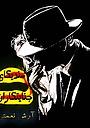 Фильм «Syndicate of Criminals»