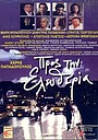 Фільм «Pros tin elefteria» (1996)