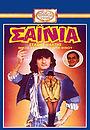 Фільм «Ta sainia» (1982)