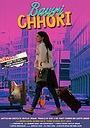 Фільм «Bawri Chhori» (2021)