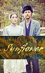 Фільм «Sunflower (III)» (2019)