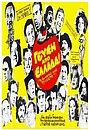 Фільм «Gefsi apo... Ellada!» (1980)