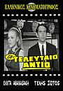 Фільм «To teleftaio antio» (1969)