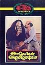 Фільм «Thilyko thiriotrofeio» (1984)
