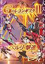 Мультфільм «Gekijoban G No Reconguista II: Bellri Gekishin» (2020)