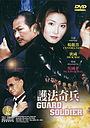 Фільм «Hu fa qi bing» (2000)