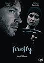 Фильм «Firefly» (2015)