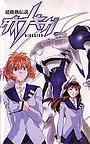 Серіал «Chou Kidou Densetsu DinaGiga» (1998)