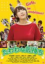 Фільм «Tawawana kimochi: Zenbu yatchaou» (2019)