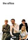 Серіал «Офіс» (2001 – 2003)