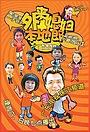 Серіал «Wai Lai Xi Fu Ben Di Lang» (2000 – 2001)