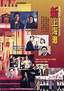 Серіал «Однажды в Шанхае» (1996 – 1998)