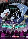 Сериал «Sumo Mouse» (2010)