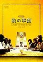 Сериал «Saru no gundan» (1974 – 1975)