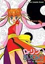 Серіал «Dr. Rin ni kiitemite!» (2001 – 2002)
