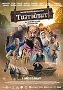Фильм «Тиэтэйбит» (2020)