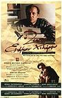 Фільм «I zoi enamisy hiliariko» (1995)