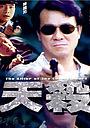 Фільм «Tian sha» (2000)