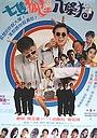 Фільм «Qi zhi hu li ba tiao gou» (1989)