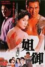 Фильм «Anego» (1988)