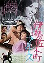 Фильм «Yoru no kayô series: Isezakichô blues» (1968)