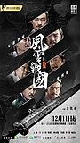 Серіал «Feng Yun Zhan Guo Zhi Lie Guo» (2019 – ...)