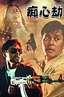 Фільм «Chi sum gip» (1993)