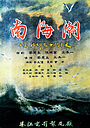Фільм «Nan hai chao» (1962)