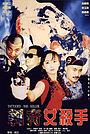 Фільм «Tattooed She-Killer» (1999)
