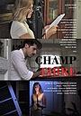 Фильм «Champ libre»
