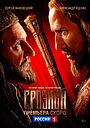 Серіал «Грозный» (2020)