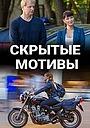Сериал «Скрытые мотивы» (2020 – ...)