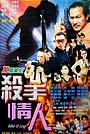 Фільм «Sha shou qing ren» (1999)