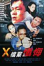 Фільм «Chan hui» (1994)