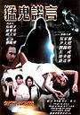Фільм «Meng gui nuo yan» (2001)