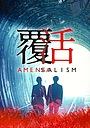 Серіал «Аменсалізм» (2020)