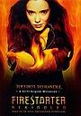 Серіал «Та, що породжує вогонь 2: Все спочатку» (2002)