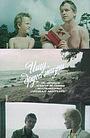 Фільм «Шукаю друга життя» (1987)